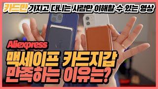[리뷰] 알리에서 구입한 아이폰 맥세이프 카드지갑 리…