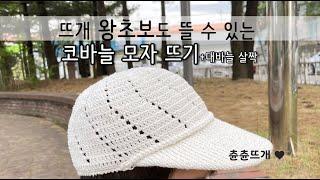 ♥츈츈뜨개♥ 쉬운 기법으로 금방 뜨는 봄 여름 모자 /…