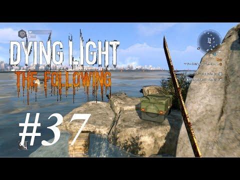 #37  DYING LIGHT THE FOLLOWING(ダイイングライト・ザ・フォロイング)悪夢攻略 「レベル6のバギーパーツコンプリート」