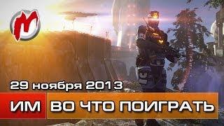 Во что поиграть на этой неделе — 29 ноября 2013 (Killzone Shadow Fall, Knack, Injustice)
