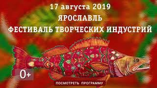 """Афиша мероприятий в Ярославле на неделю с 12.08.19 по 18.08.19. Пир на Волге и фестиваль """"ЯрКрафт"""""""