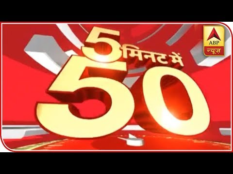 Top 50 Headlines Within Just 5 Minutes | Fast 50 | ABP News
