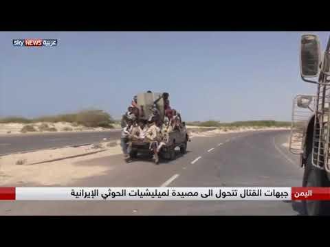 جبهات القتال تتحول إلى مصيدة لميليشيات الحوثي الإيرانية  - نشر قبل 5 ساعة