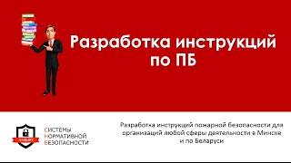 Разработка инструкций по пожарной безопасности в Минске и по Беларуси