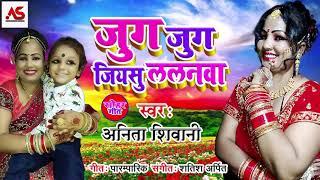 Jug Jug Jiya Su Lalanwa Ke - Bhojpuri Sohar Song ll ANITA SHIVANI AUDIO SONG 2020 ll