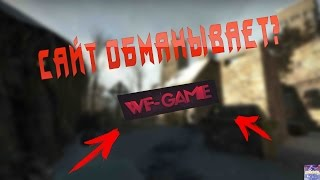 ЗНАМЕНИТЫЙ САЙТ ОБМАНЫВАЕТ !!! WF-GAME
