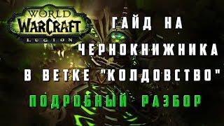 World of Warcraft : Legion ► Гайд на Чернокнижника в Ветке