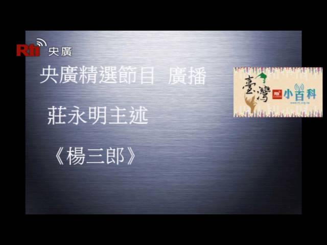【央廣】臺灣小百科《楊三郎》〈廣播)