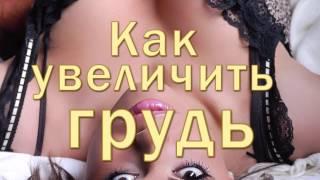Как_девочке_увеличить_грудь