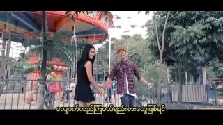 a Chit Eain Mat Ye Yint Aung (Music Video)