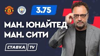 МАНЧЕСТЕР ЮНАЙТЕД МАНЧЕСТЕР СИТИ Прогноз Гусева на Кубок Лиги