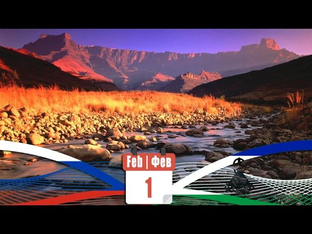 Russia - Lesotho, 37 | Россия - Лесото, 37