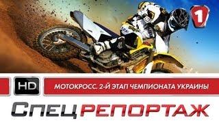 Мотокросс. 2-й этап чемпионата Украины. Спецрепортаж. (УКР)(Мотокросс (англ. motocross от англ. motorcycle — мотоцикл и англ. cross country — пересеченная местность) — один из видов..., 2012-10-17T08:04:25.000Z)