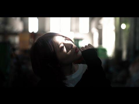 塩入冬湖(Shioiri Fuyuko)「洗って」Music Video