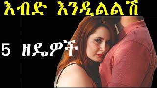 ወንድ ልጅ ዳግም እንዲፈልግሽ | ashruka | Ethiopian
