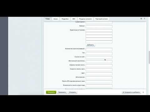 Как добавить новый раздел и создать в нем товар (1С-Битрикс)