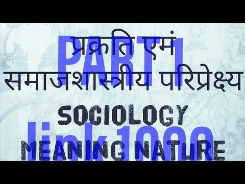 Sociology Meaning Nature And Perspective Youtube