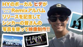 HY 初のオフィシャルRemix アルバムリリース記念 ヒデ制作「#HYサーフリミックス_夏の思い出」映像公開!