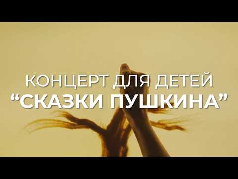 """""""Сказки Пушкина"""" в Лиепае! Концерт для детей 19 октября 2019 года."""