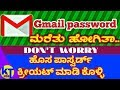 How to forget gmail password same new password create Kannada video