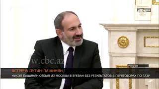 Пашинян отбыл из Москвы в Ереван, не договорившись о цене на топливо