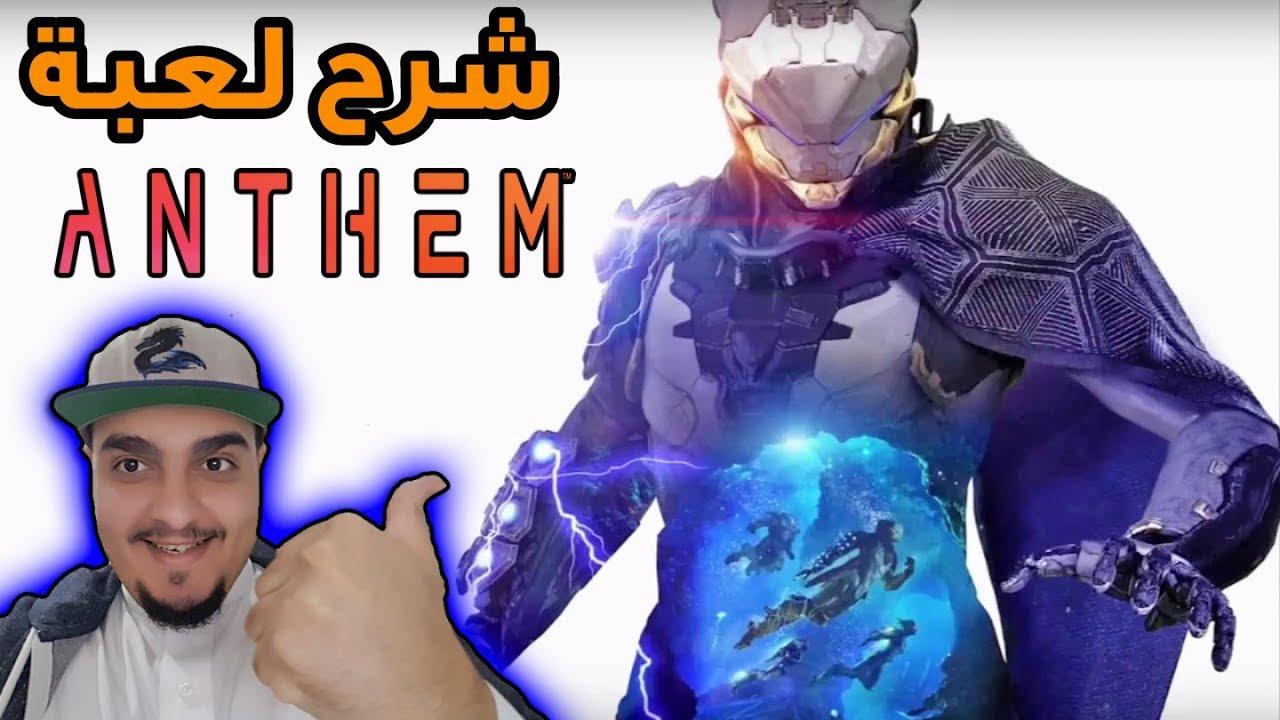 شرح لعبة ANTHEM : اسلحة و مهارات كثيررررره في لعبة أنثم  </p> </div><!-- .entry-content -->  </article><!-- #post-7606 -->  <nav class=