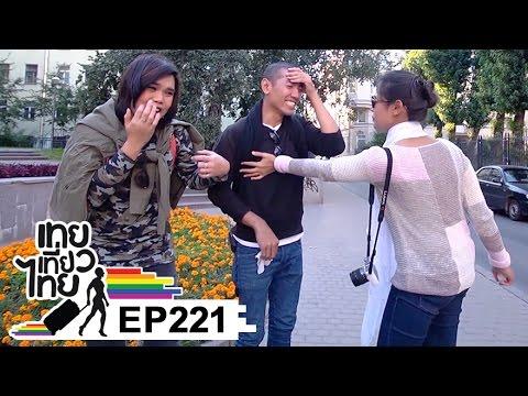 เทยเที่ยวไทย ตอน 221 – รวมที่สุดของความตลกในปี 2015