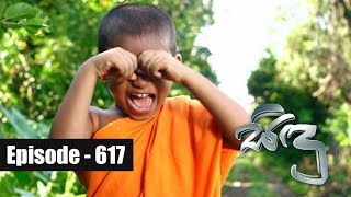 Sidu | Episode 617 18th December 2018 Thumbnail
