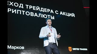 Blockchain UTConference - Алексей Марков
