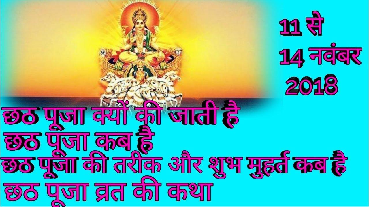 छठ पूजा की कथा#तारीख#शुभ मुहर्त!#Chhath#Puja#Vrat#Katha2018!#Chhath puja#Subh Mahurat