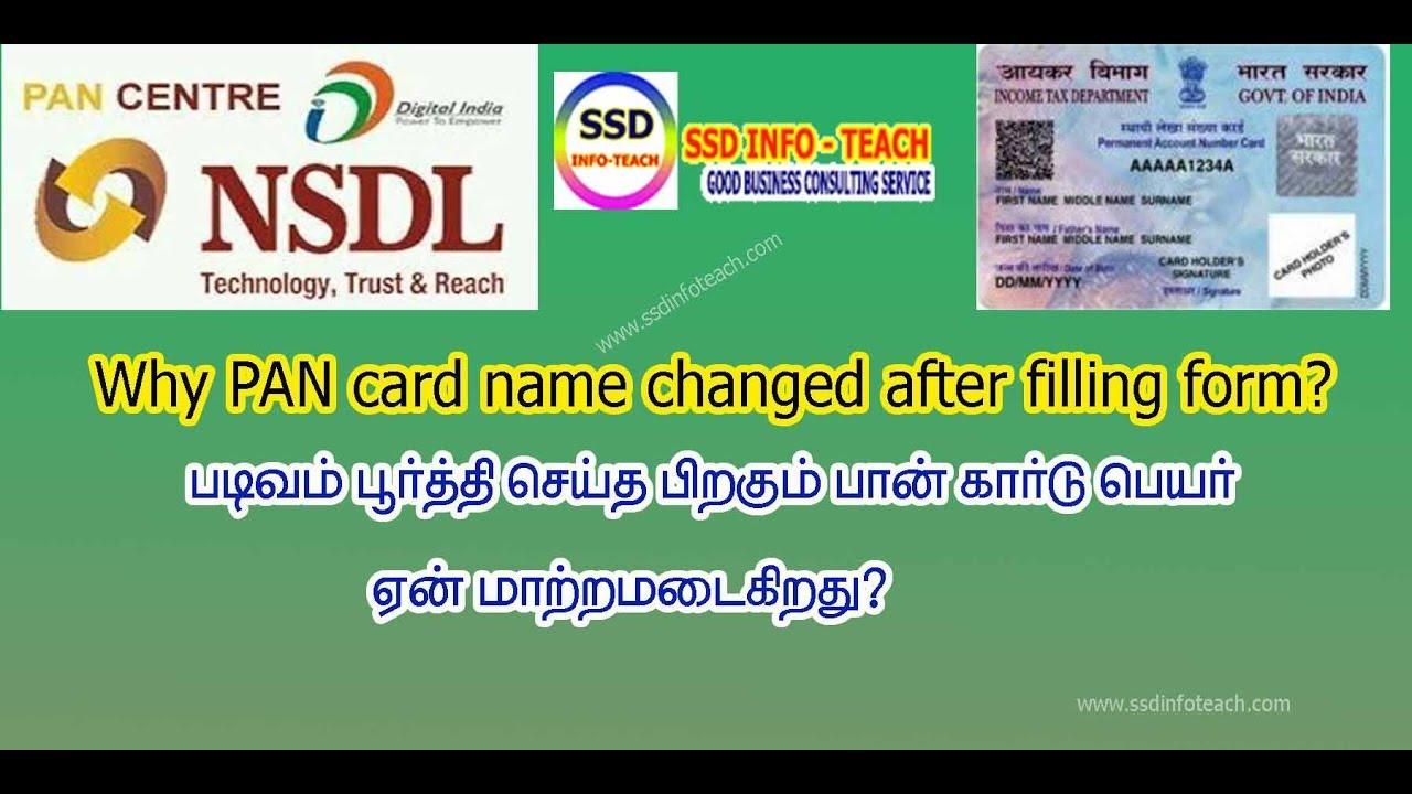 pan card name change in tamil videoபான் கார்டு பெயர் ஏன்