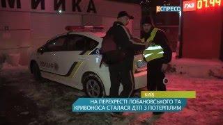 Mercedes сбил парня не перекрестке Лобановского и Кривоноса