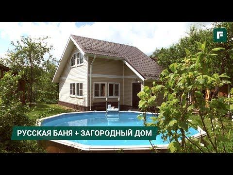 Дом-баня для большой семьи. Своими руками // FORUMHOUSE