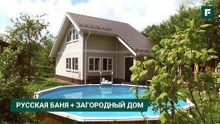 Дом-баня для большой семьи. Своими руками