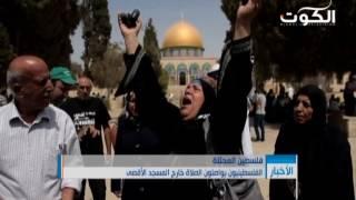 الفلسطينيون يواصلون الصلاة خارج المسجد الأقصى