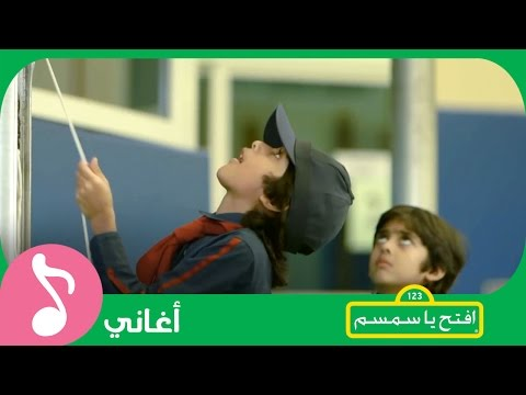 غنوا مع #افتح_يا_سمسم - عاش الوطن! - Iftah Ya Simsim