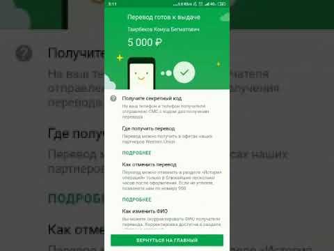 Как перевести деньги в СНГ со Сбербанка онлайн без СМС подтверждений.
