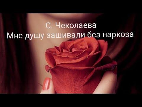 #стихи #стихиолюбви  Мне душу зашивали без наркоза