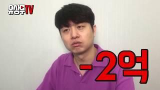 적자  2억!!  개그맨 유상무 유튜브 수익 공개!! (개콘때가 좋았다...)