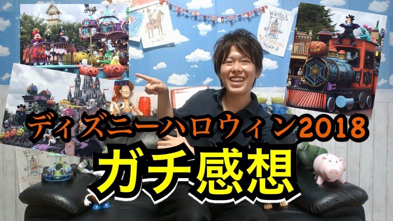 """ディズニーハロウィン2018 スプーキー""""boo!""""パレード【ガチ感想】 - youtube"""