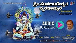Sri Panchalingeshwara Smaranamrutha| Kannada Audio Juke Box| Composed By : Hamsalekha