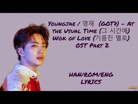 Youngjae (GOT7) – At the Usual Time (그 시간에) Wok of Love (기름진 멜로) OST Part 2 LYRICS