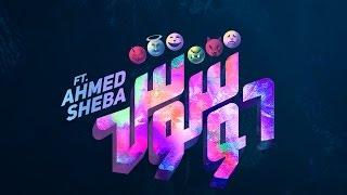 حسن الشافعي مع أحمد شيبة - ٦ وشوش | Hassan El Shafei ft. Ahmed Sheba - 6 Weshoosh