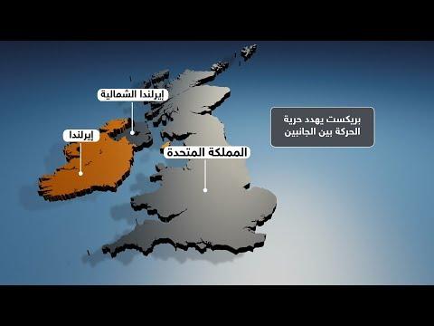 بريكست يهدد حرية الحركة بين إيرلندا الشمالية وجهورية إيرلندا  - نشر قبل 2 ساعة