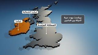 بريكست يهدد حرية الحركة بين إيرلندا الشمالية وجهورية إيرلندا