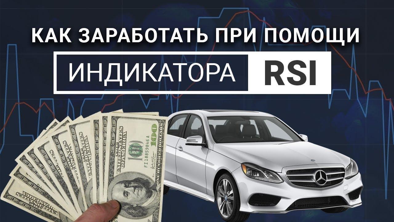Торговать бинарными опционами рублями
