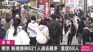 東京で621人の新規感染者 再び600人超えて過去最多(2020年12月12日) - YouTube