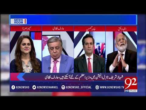 News Room - 13 July 2017 - 92NewsHDPlus