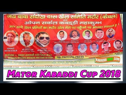 🔴 Matour Kabaddi Cup 2018 !! LIVE NOW !! Final Day