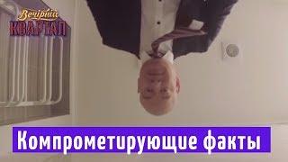 Госпереворот Кличко, собака Ляшко и другие компрометирующие факты прослушки НАБУ | Вечерний Квартал